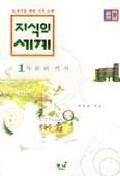 지식의 세계 1:사회와 역사