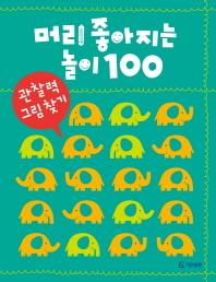 머리 좋아지는 놀이 100: 관찰력 그림 찾기