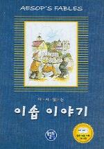 다시읽는 이솝이야기(CD 2장 포함)