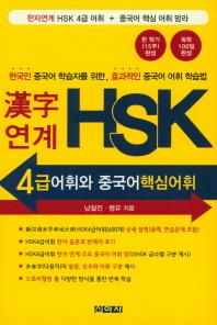 한자연계 HSK 4급 어휘와 중국어핵심어휘