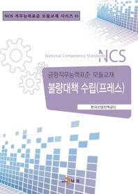 불량대책 수립(프레스)(NCS 직무능력표준 모듈교재 시리즈 45)