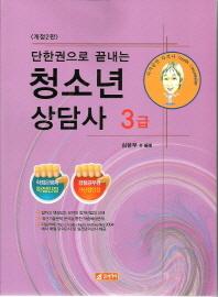 청소년상담사 3급(단한권으로 끝내는)(개정판 2판)