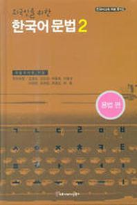한국어 문법 2(외국인을 위한)(용법편)