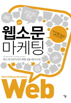 웹소문 마케팅
