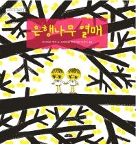 은행나무 열매(날개달린 그림책방 39)