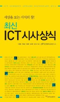 최신 ICT 시사상식