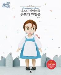 디즈니 베이비돌 손뜨개 인형옷: 미녀와 야수 벨