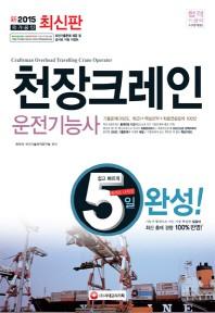 천장크레인운전기능사 5일 완성(2015)(8절)