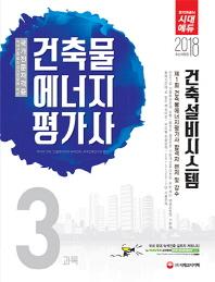 건축물에너지평가사 건축설비시스템(2018)(개정판)