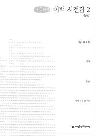 이백 시전집. 2: 등람(큰글씨책)
