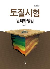 토질시험 원리와 방법(2판)(양장본 HardCover)
