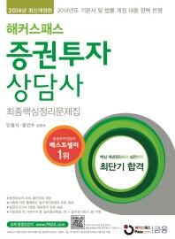 증권투자상담사 최종핵심정리문제집(2014)