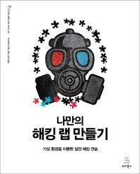 나만의 해킹 랩 만들기(위키북스 해킹 & 보안 시리즈 21)