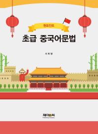 초급 중국어문법(원포인트)