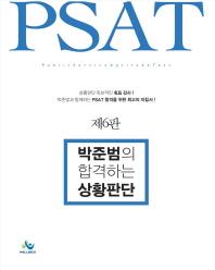 박준범의 합격하는 상황판단(PSAT)(6판)