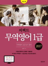 무역영어 1급(2017)(퍼펙트)(개정판 12판)