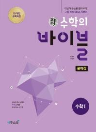 고등 수학1 풀이집(2021)(신 수학의 바이블)