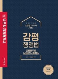 감평행정법(감정평가사 2차기본서)(2019.20)