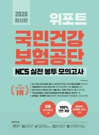 국민건강보험공단 NCS 실전 봉투 모의고사(2020)(위포트)(전면개정판)