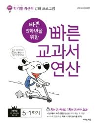 빠른 교과서 연산 5-1(2019)(바쁜 5학년을 위한)(바빠 교과서 연산 시리즈 9)
