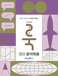 고등 영어 분석독해(2020)(룩Look)