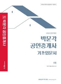 공인중개사 1차 기초입문서(2020)