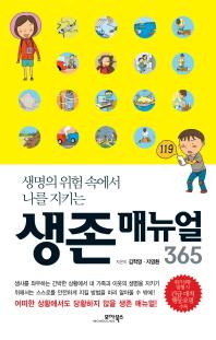 생존 매뉴얼 365(생명의 위험 속에서 나를 지키는)