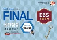 EBS 연계출제 완벽분석 Final 실전점검 봉투모의고사 사회문화(5회분)(2021)(2022 수능대비)