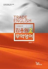 김용원 무역영어. 2(2022 대비)(개정판)(관세사시험 대비 수험서 시리즈)