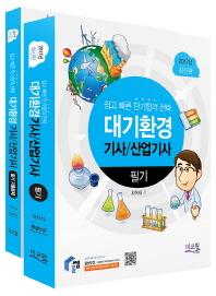 대기환경기사 산업기사 필기 세트(2017)(3판)(전2권)
