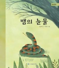 뱀의 눈물(하마랜드)