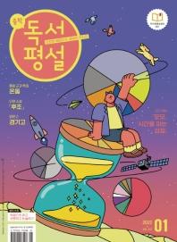 중학독서평설(2021년 1월호)