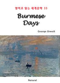 Burmese Days (영어로 읽는 세계문학 33)