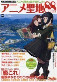 アニメ聖地88WALKER アニメツ-リズム協會公式