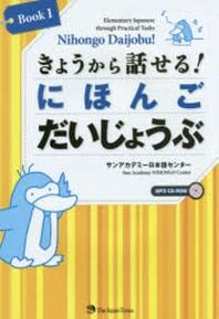 きょうから話せる!にほんごだいじょうぶ ELEMENTARY JAPANESE THROUGH PRACTICAL TASKS BOOK1