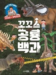 꼬꼬스 공룡백과(양장본 HardCover)
