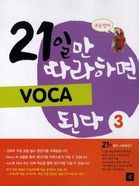 21일만 따라하면 Voca 된다. 3(초등영어)(CD1장포함)
