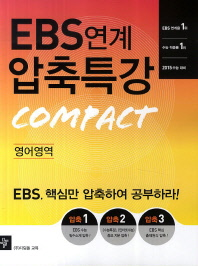 영어영역(2014)(EBS연계 압축특강)