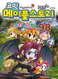 메이플 스토리 오프라인 RPG. 98