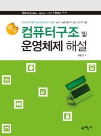 컴퓨터 구조 및 운영체제 해설(정보처리기술사 감리사 기사 수험생을 위한)