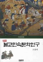 불교민속문학연구(한국)