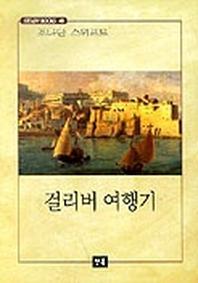 걸리버 여행기(STEADY BOOKS 49)