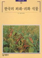 한국의 외래.귀화 식물