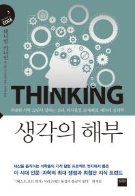 생각의 해부 /와이즈베리/3-090900