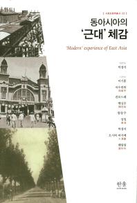 동아시아의 '근대' 체감(사회인문학총서 33)(양장본 HardCover)