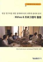 NVIVO8 프로그램의 활용(CD1장포함)(박종원 질적 연구 총서 시리즈 2)