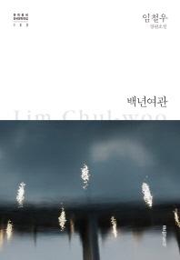 백년여관(문학동네 한국문학전집 23)(양장본 HardCover)