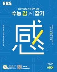 고등 국어영역 국어(2020)(2021 수능대비)(EBS 수능감잡기)
