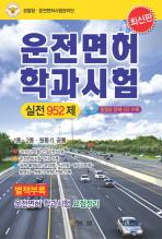 운전면허 학과시험 실전 952제(요점정리포함)(최신판)(CD1장포함)(전2권)