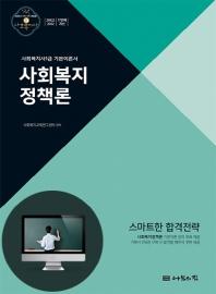 사회복지정책론(사회복지사 1급 기본이론서)(2020)